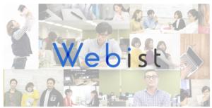 【ガチな評判・口コミ】Webist(ウェビスト)の転職先は?現役WEBマーケターが徹底解説!未経験でも!