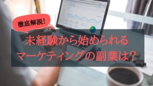 【未経験でも】Webマーケティングの副業の始め方!おすすめ副業を7つ紹介